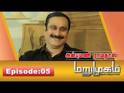 Anbumani's Marumugam  The Real face of Anbumani Ramadoss exclusive Interview   Marumugam Episode-05