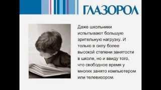 видео Витамины для улучшения зрения – купить бады для глаз в Москве и России