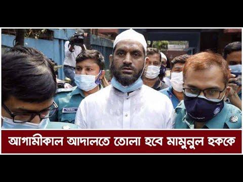 আগামীকাল মামুনুল হককে আদালতে তোলা হবে বলে জানিয়েছে পুলিশ। ATN Bangla News