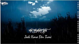 Boba Tunnel whatsapp status | Anupam Roy | Jodi Kono Din Tumi WhatsApp Status | Bengali Song Status