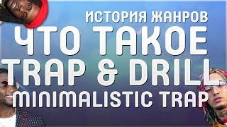 ЧТО ТАКОЕ TRAP, MINIMALISTIC TRAP и DRILL | ИСТОРИЯ ЖАНРОВ | ТРЕП, МИНИМАЛИСТИК ТРЭП, ДРИЛЛ | CHIRAQ