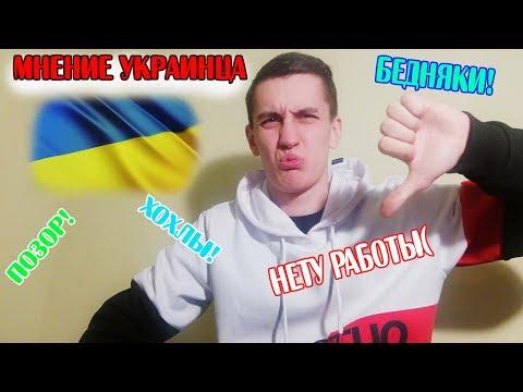 Украина ПЛОХАЯ страна!!!МНЕНИЕ УКРАИНЦА!!!
