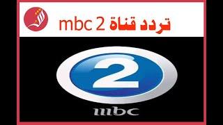 تردد قناة mbc2 على النايل سات مجاناً 2020