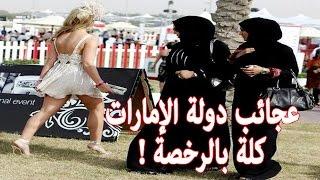 عجائب لن تراها إلا فى دولة [ الإمارات العربية ] كلة بالرخصة !