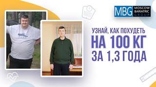 постер к видео Похудел на 100 кг. Без диет и спорта. Отзыв после рукавной гастропластики