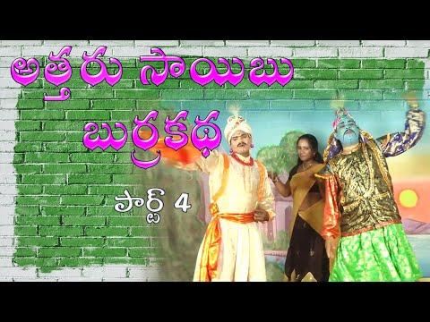 Appalanaidu Burrakatha || Famous Burrakatha || Stage Show || Musichouse27