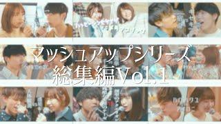 【作業用BGM】マッシュアップバトル総集編Vol.1
