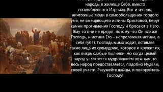 Евангелие дня 19 Мая 2020г