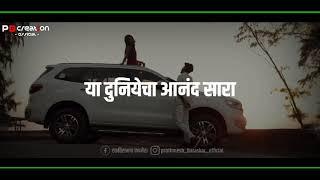New Koli Romantic Whats App Status || Love Mashup || Marathi Status 2019