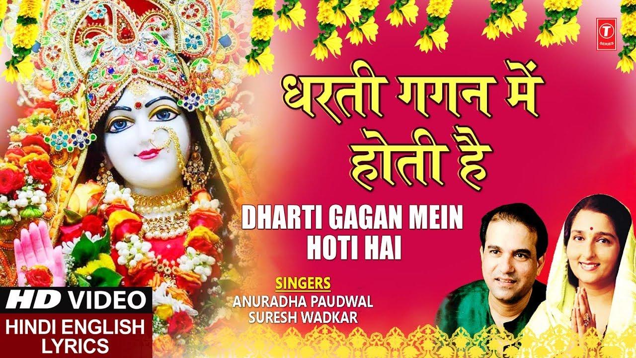धरती गगन में होती है Dharti Gagan Mein Hoti Hai, SURESH WADKAR,ANURADHA PAUDWAL,Hindi English Lyrics