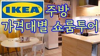 이케아주방/가격대별 쇼룸투어/주방 인테리어 아이디어/100-600만원대