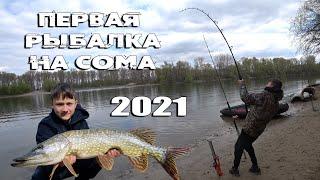 1 рыбалка НА СОМА 2021 Влад отличился