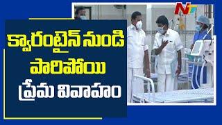 క్వారంటైన్ నుండి పారిపోయి యువకుడు ప్రేమ వివాహం || Tamilnadu Lockdown Updates