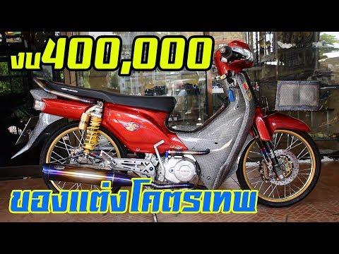 ดรีมซุปเปอร์คัพแต่งสวย สายประกวด ซื้อรถ40,000แต่ง400,000 อะไหล่แน่นมาก