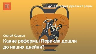Расцвет классической Греции — Сергей Карпюк