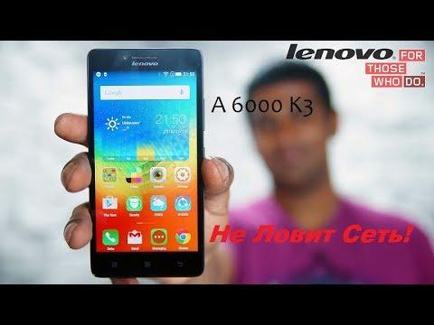 видео: lenovo a6000 k3 Не ловит сеть,Мобильная Сеть недоступна
