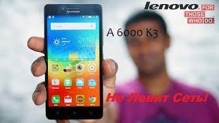 Lenovo A6000 K3 Не ловит сеть,Мобильная Сеть недоступна