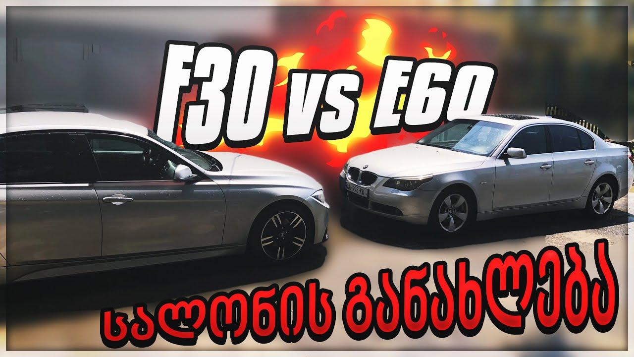 სალონის განახლება / F30 vs E60 / @Nikusha Kalichava -სთან ერთად!