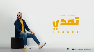 Adham Seliman - Teaady (Lyric Video) / أدهم سليمان - تعدي