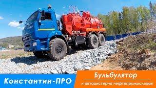 Константин-ПРО автоцистерну нефтепромысловую и бульбулятор)))