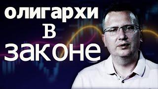 Закон против олигархов – насмешка над бедными украинцами