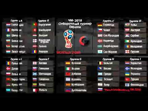 Жеребьевка чемпионат мира по футболу 2018 результаты матчей