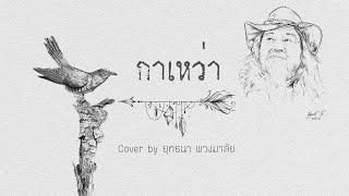 กาเหว่า มงคล อุทก (Cover ยุทธนา )