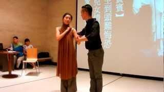 20121006單雯夏明南柯夢召還 Video