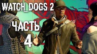 Прохождение Watch Dogs 2 — Часть 4: НОВАЯ ОДЕЖДА ЭЙДЕНА ПИРСА
