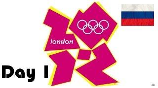 Олимпийские игры Лондон 2012  (Day One)(, 2015-06-10T21:45:00.000Z)