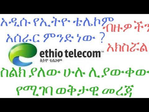 አስደንጋጩ አዲሱ የኢትዮ ቴሌኮም አሰራር ምንድ ነው?መፍትሔው ስ  new ethio telecom launches 2017