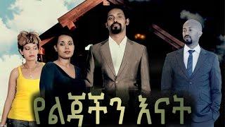 Ye ljachen enate - Ethiopian  Film