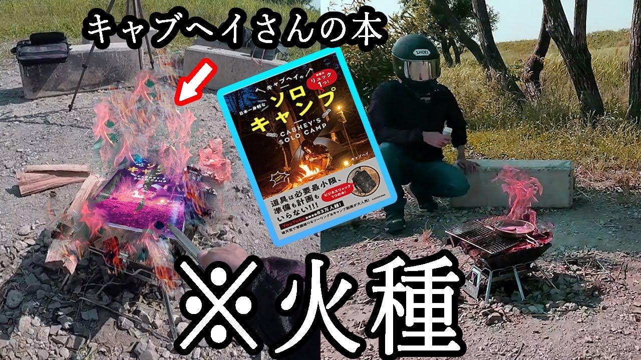 キャブヘイさんの本を火種にして肉を焼く