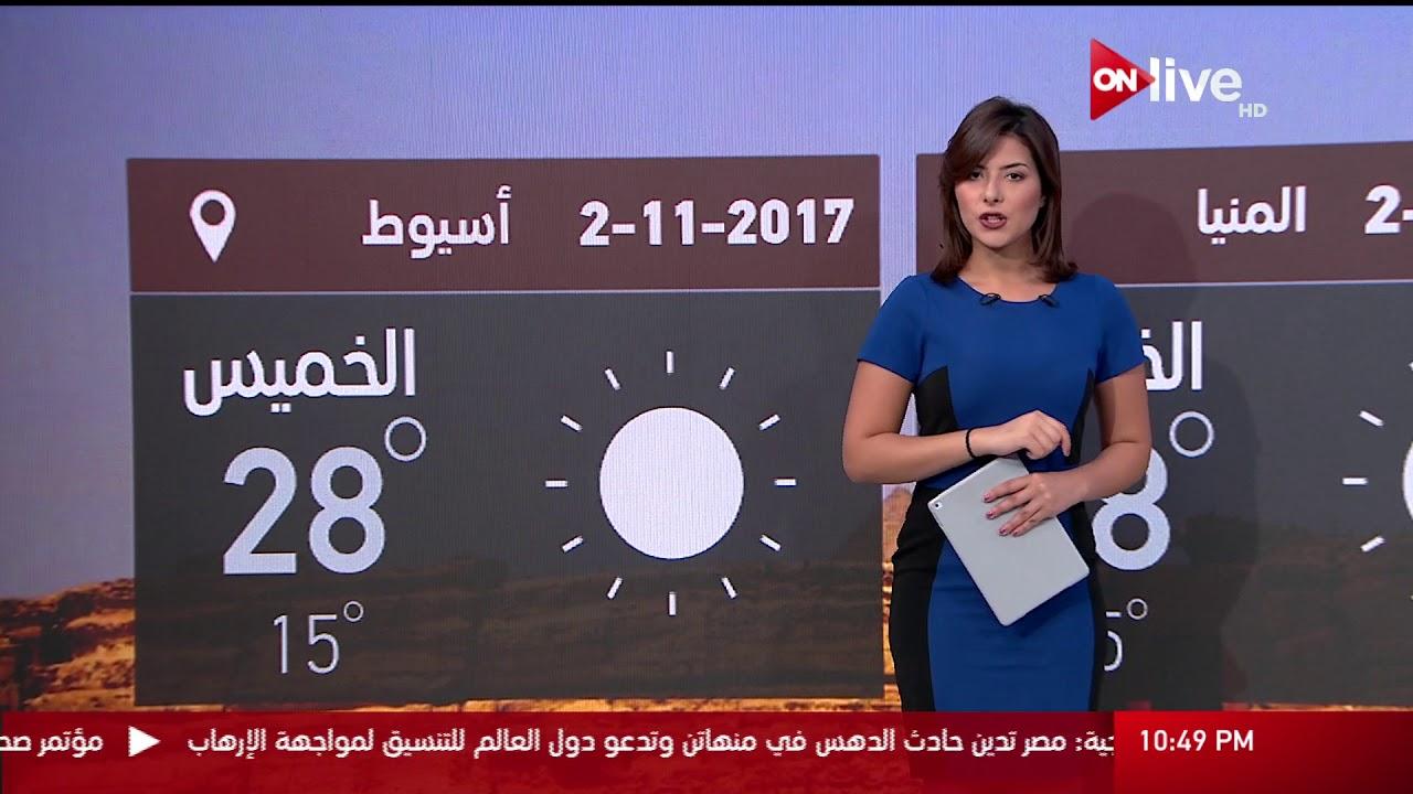 النشرة الجوية حالة الطقس غدا فى مصر والدول العربية الخميس 2
