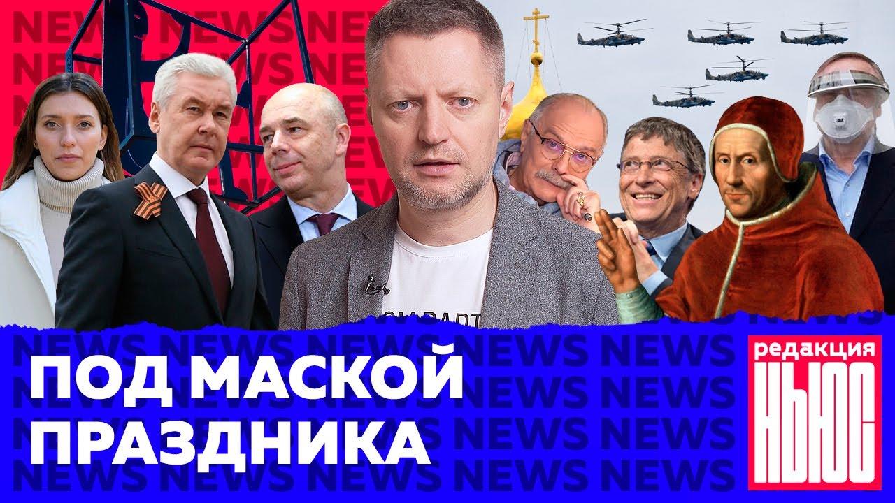 Редакция. News от (10.05.2020)  салют «без зрителей», маска или штраф, 300 тыс. с вирусом в Москве,