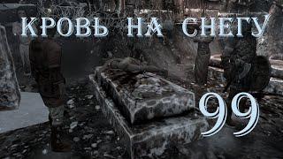 The Elder Scrolls V Skyrim. Часть 99. Кровь на снегу (Blood on the Ice)