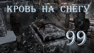 The Elder Scrolls V Skyrim. Часть 99. Кровь на снегу (Blood on the Ice)