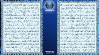 محمود خليل الحصري | 012 : سورة يوسف | ورش عن نافع