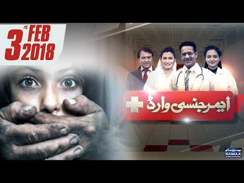 Munni Ko Kisne Aghwa Kiya?   Emergency Ward   SAMAA TV   03 Feb 2018