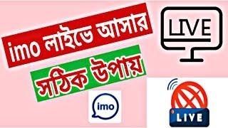 Imo Free Video Calls And Chat IMO New Update 2019 Live Chat  Imo  All Tips11 (BANGLA) screenshot 2