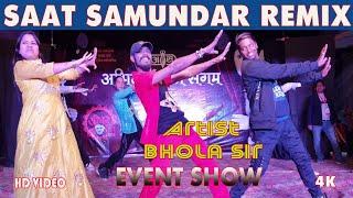 Saat Samundar Paar | Remix | Bhola Sir | Bhola Dance Group |Sam & Dance Group | Dehri On Sone Rohtas