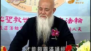 元道法師 元馥法師 元朋講師(2)【用易利人天81】| WXTV唯心電視台