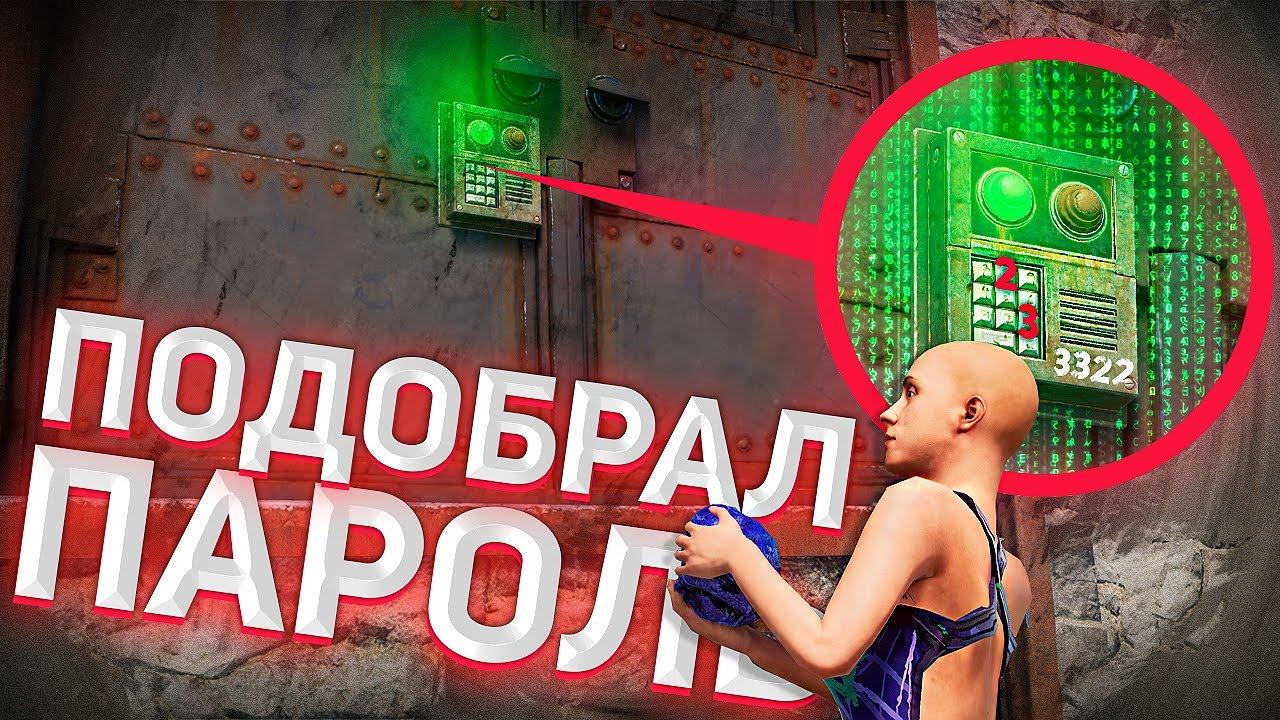 ПОДОБРАЛ ПАРОЛЬ К КЛАНОВОЙ БАЗЕ В РАСТ/RUST