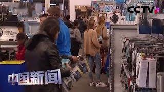 [中国新闻] 八成美国消费者担忧关税将推高物价 | CCTV中文国际