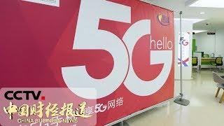 《中国财经报道》 20190823 10:00| CCTV财经