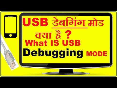 What Is USB Debugging Mode & How Is Work [HINDI VIDEO]