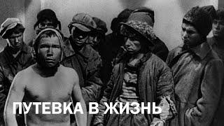 Путевка в жизнь (1931)