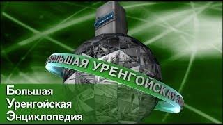 ''Большая уренгойская энциклопедия''. Газ