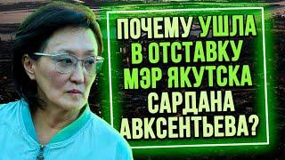 Почему ушла в отставку мэр Якутска Сардана Авксентьева?