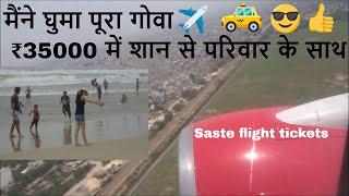 Goa travel,trip guide in hindi,Delhi to Goa,Cheap and best,Sasta safar part 1